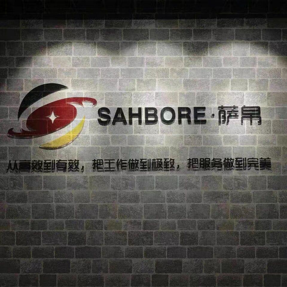 上海薩帛機電控制系統有限公司