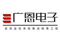 東莞廣恩電子有限公司