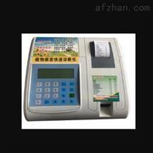 M375665植物病害检测仪(中西器材) 型号:ZX-II