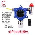固定式油气浓度检测报警器GCT-HC