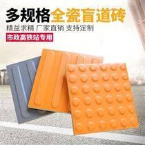价格贴近生活品质高于想象-众光全瓷盲道砖L
