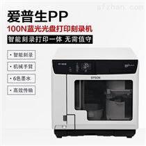 愛普生網絡版光盤打印刻錄機