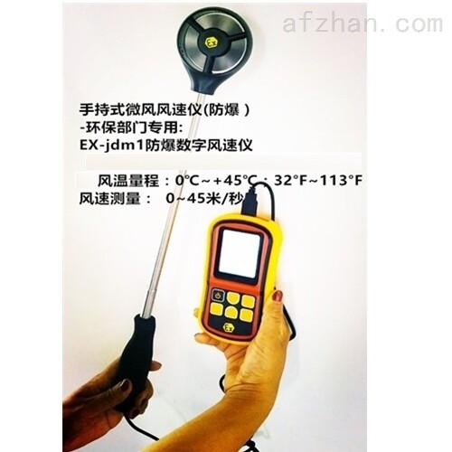 安监防爆数字风速仪厂家