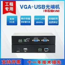VGA+USB 非壓縮 KVM光端機