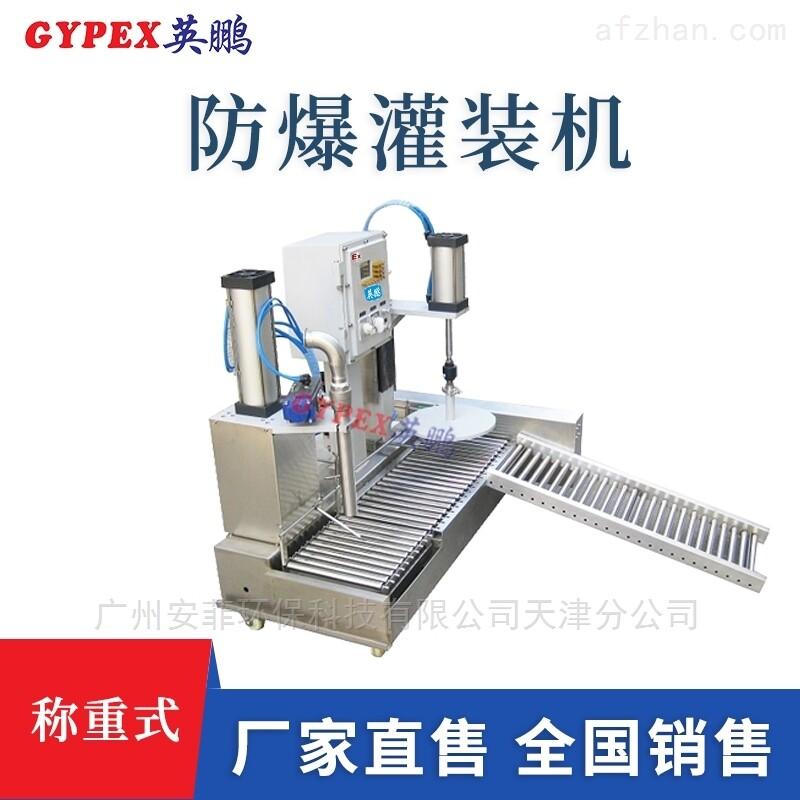 张家口防爆自动液体灌装机,*