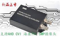 AHD转HDMI高清1080P视频转换器