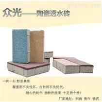 黑龙江陶瓷透水砖生产厂家 众光L