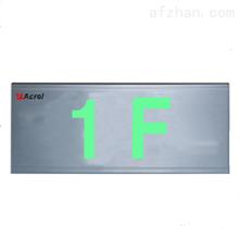 A-BLJC-10E II 1W-A431F单面耧层指示标志灯 壁挂单面楼层