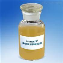 環氧丙烷專用泡沫滅火劑