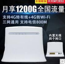 中興 ZTE MF283U 4G無線路由器CPE
