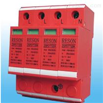 RESON三相模塊式電源防雷器(三級)20K