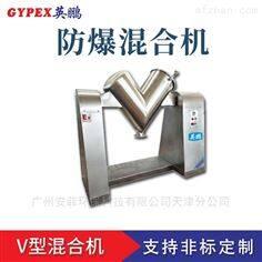 枣庄防爆V型混合机,化工专用