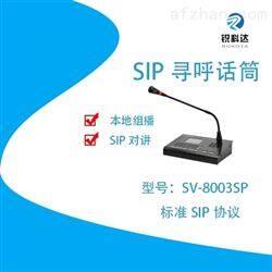 SV-8003SPSIP調度SIP尋呼話筒主機