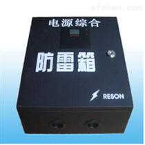RESON單相電源防雷箱(一級)220B/80D