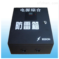 RESON单相电源防雷箱(三级)220C