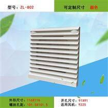 ZL-802通风过滤网 百叶窗外观116*116mm
