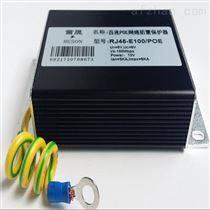 POE供电网络防雷器