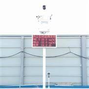 工地扬尘监测带视频监控系统