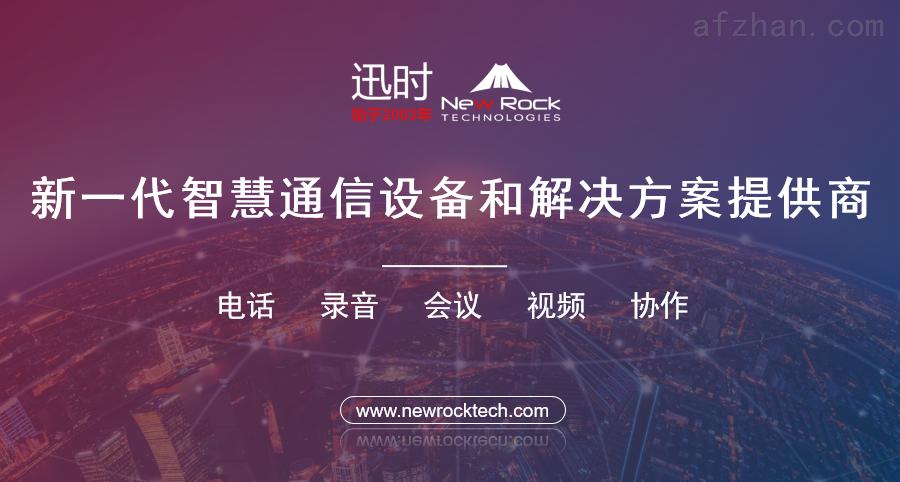 上海迅时新一代智慧通信解决方案