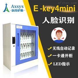 E-key5计量智能钥匙柜