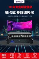 HDMI矩阵切换器高清4k数字网络监控视频