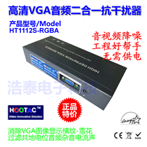 浩泰VGA音频隔离滤波器消横纹雪花去抖动过滤杂音消电流声
