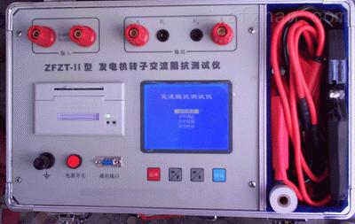ZFZT-II发电机转子交流电阻抗测试仪