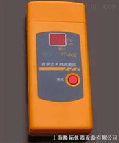 数字式木材测试仪,木材测湿仪,感应式木材测湿仪PT-90D,数字式木材测湿仪,感应式木材水分测定仪