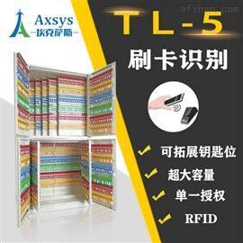 TL5埃克萨斯TL-5工具智能钥匙柜