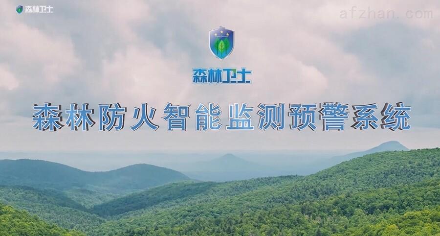 """""""森林卫士""""森林防火智能监测预警系统介绍"""