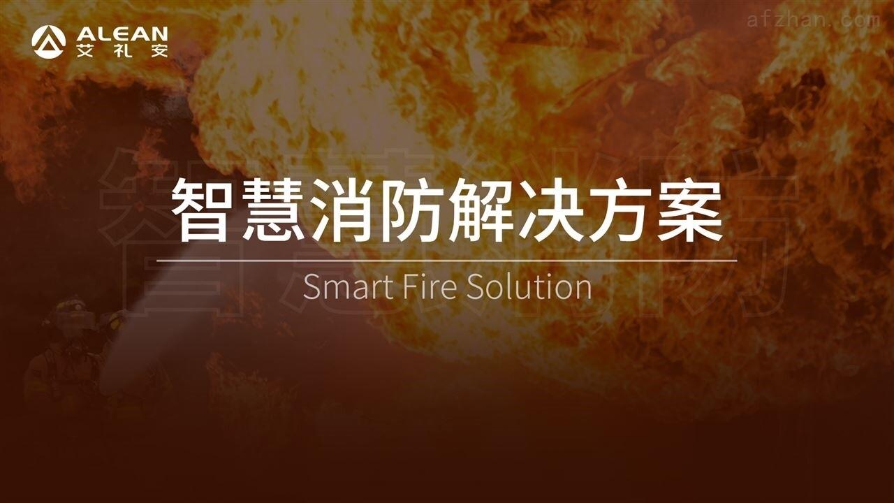 智慧消防解决方案