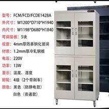 M213007电子防潮箱   型号:BH13-FCD 1428A
