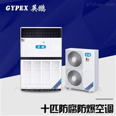 实验室空调防腐,防腐空调-10匹