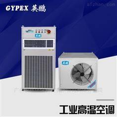 工业防爆空调,耐高温空调防爆