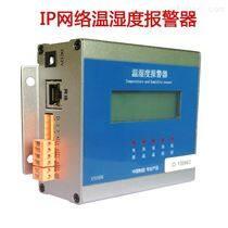 捷创信威 网络温湿度探测报警器