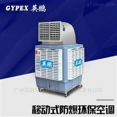 普江环保防爆空调,移动式空调防爆