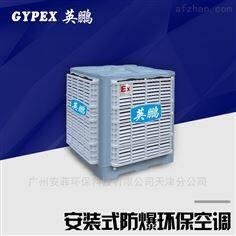 安装式防爆空调,环保空调防爆
