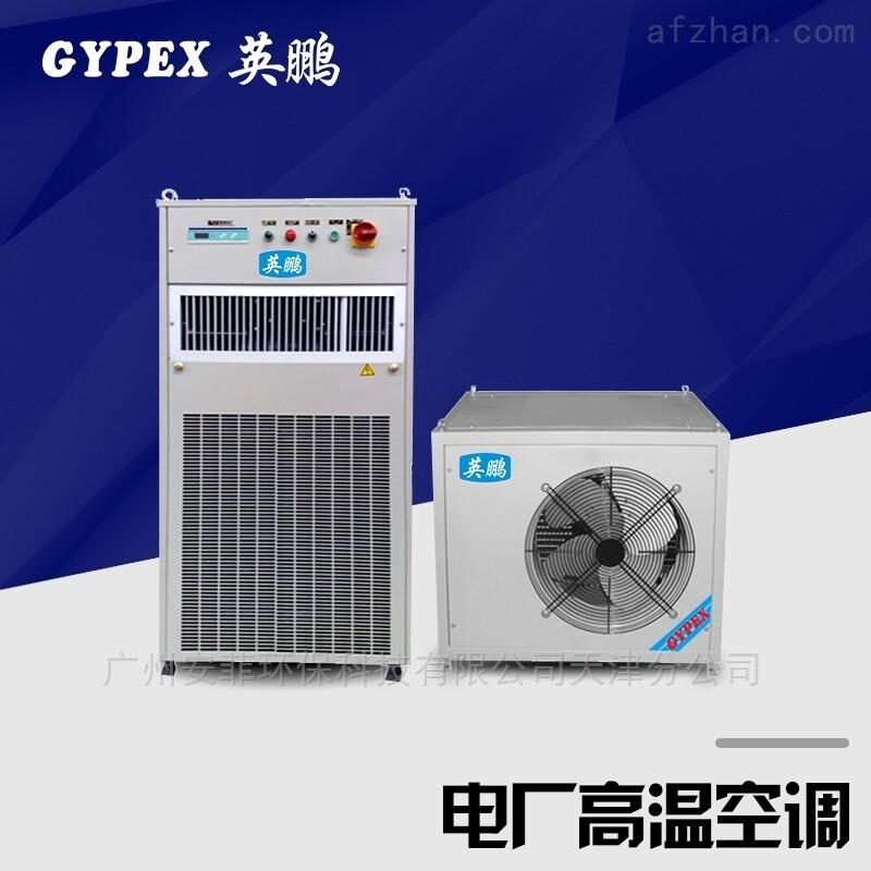 电厂防爆空调  BG-12空调高温防爆