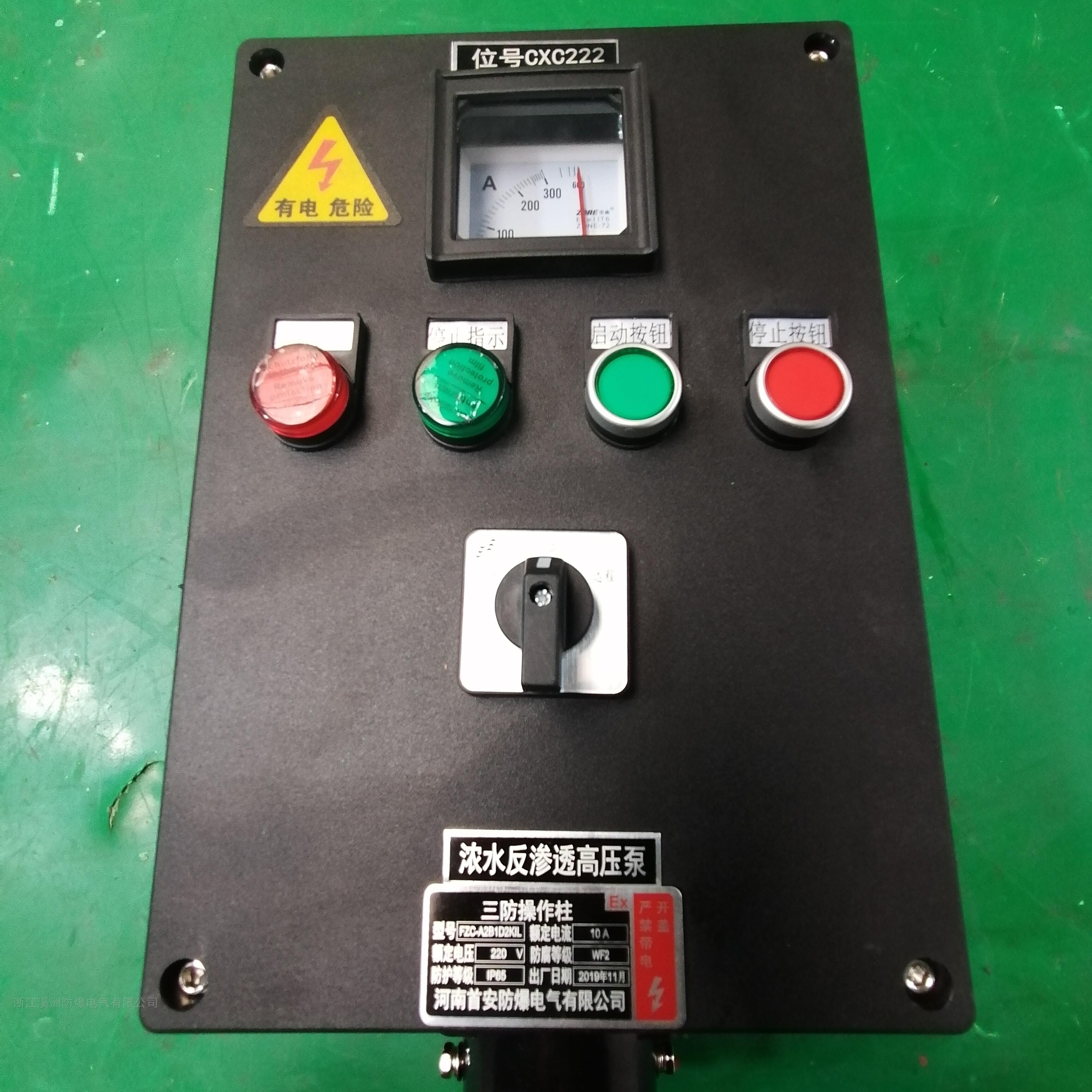 防水防尘防腐操作柱两灯两钮一转换带电流表