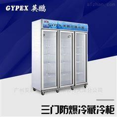立式防爆冰箱,实验室冰箱防爆
