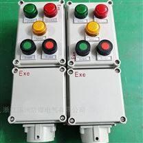 防爆操作柱复合型三灯两钮立式