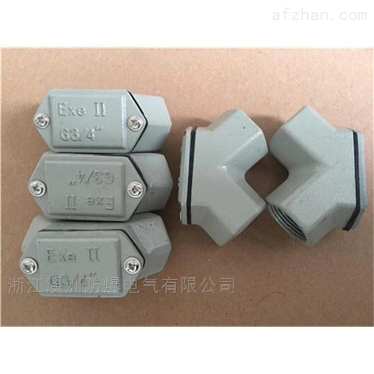 防爆接线盒铝合金直通三通弯通