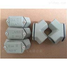 BHC防爆接线盒铝合金直通三通弯通