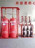 自动七氟丙烷气体消防设备