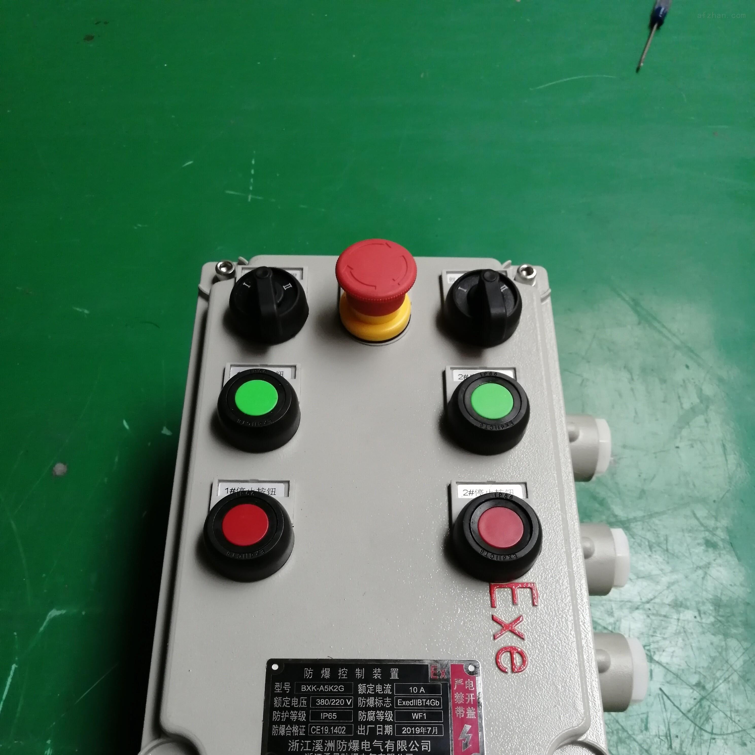 防爆控制箱铝合金4钮2转换带急停下进下出