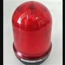 M327351防水声光报警器 型号: Q100L-BZ-DC24V-R