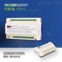 8路智能照明控制器 智能繼電器控制模塊