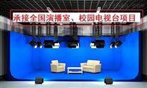 演播室直播校园电视台建设方案