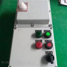 防爆综合磁力启动器带远控