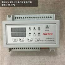 面板式(嵌入式)电气火灾监控探测器